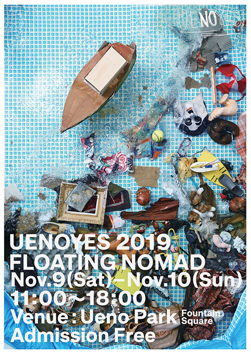 "UENOYES バルーンDAYS 2019  ""FLOATING NOMAD"""